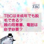 TBCは未成年でも脱毛できる?親の同意書、電話は必ず必要?