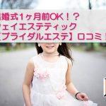 結婚式1ヶ月前OK!ジェイエステ【ブライダルエステ】口コミ!