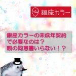 【銀座カラーの未成年契約で必要なのは?親の同意書いらない!?】