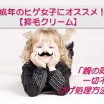【抑毛クリーム】未成年のヒゲ女子おすすめの安い永久脱毛方法!