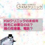 KM新宿・銀座クリニックの【未成年脱毛】方法は?同意書の書き方は?