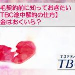 TBC脱毛契約前に知っておきたい【途中解約の仕方】 返金はおくいら?