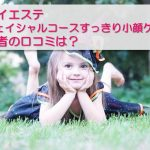 ジェイエステ【フェイシャルコースすっきり小顔ケア】体験者口コミ!