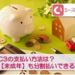 C3の支払い方法は?【未成年】でも分割払いや後払いはできるの?